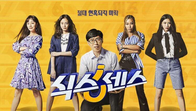 韓綜《第六感》。