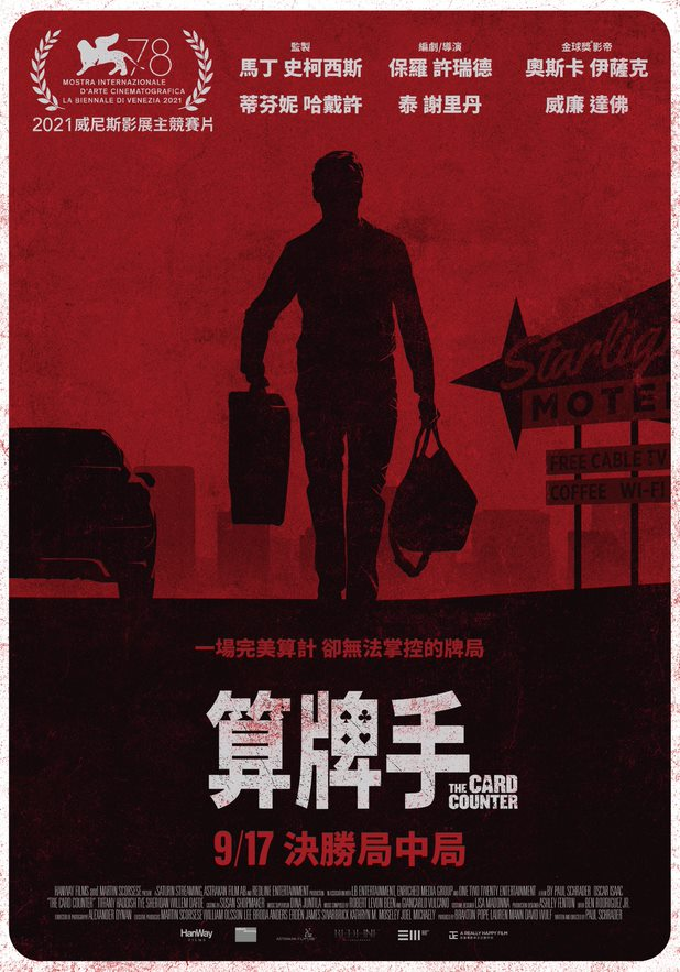 2021 威尼斯影展競賽片《算牌手》。