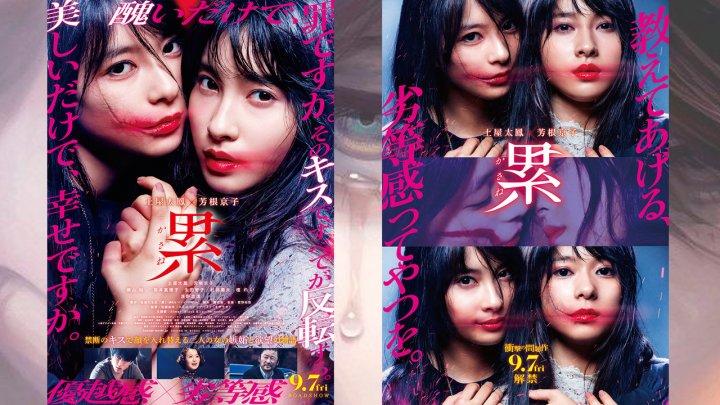 「這張臉把你的一切都奪走了!」《 累-醜陋的東西都是不被需要的 》大玩換臉 PLAY,台灣11月上映!