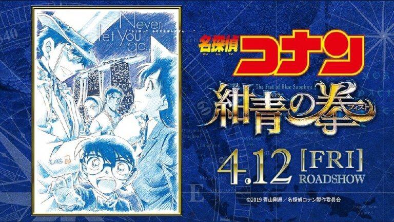 正式版《名偵探柯南:紺青之拳》動畫電影主視覺終於(尋回)公開。