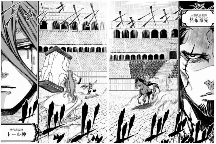 《終末的女武神》漫畫。