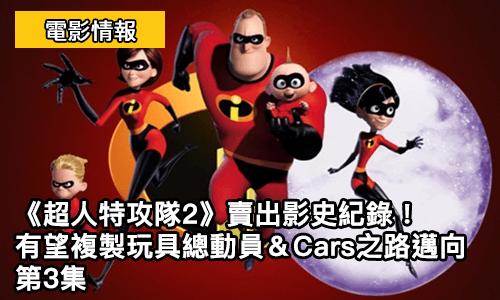 《超人特攻隊2》賣出影史紀錄!有望複製玩具總動員&Cars之路邁向第3集