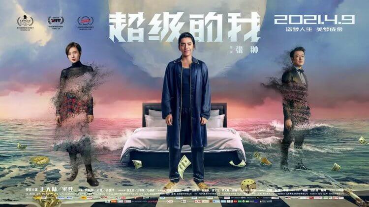 【影評】《超級的我》:滿分題材慘遭零分執行,凸顯中國奇幻類型片尷尬現況首圖