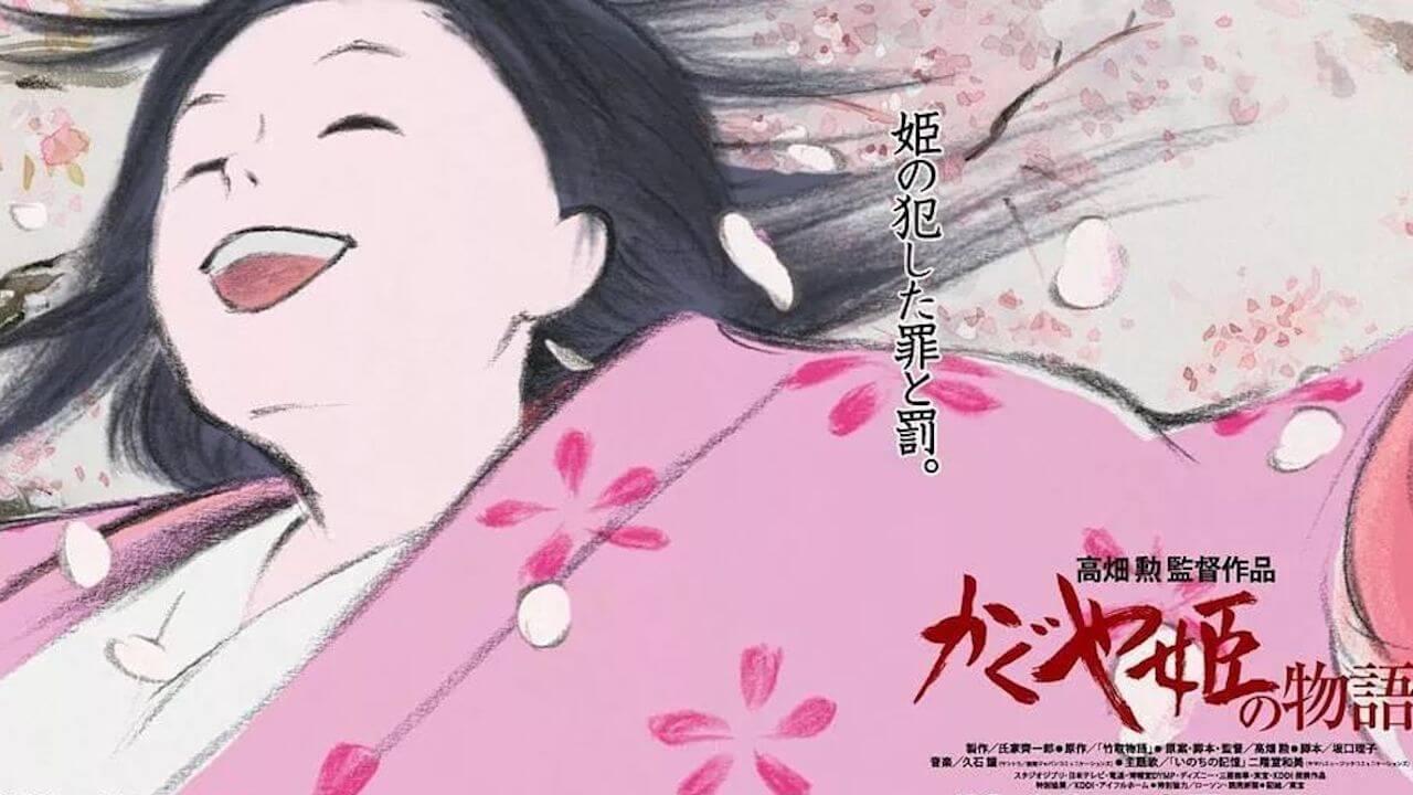 吉卜力工作室動畫電影,高畑勳監督作品《輝耀姬物語》電影海報。