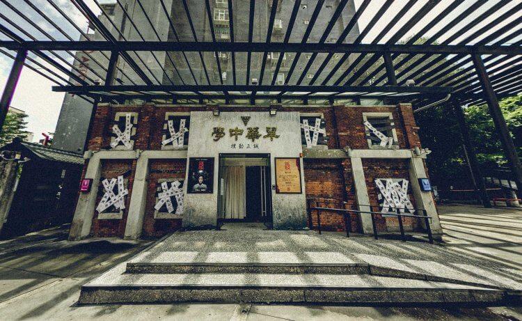 電影《返校》團隊斥資百萬於西門町建立真實存在的翠華中學場景體驗館。