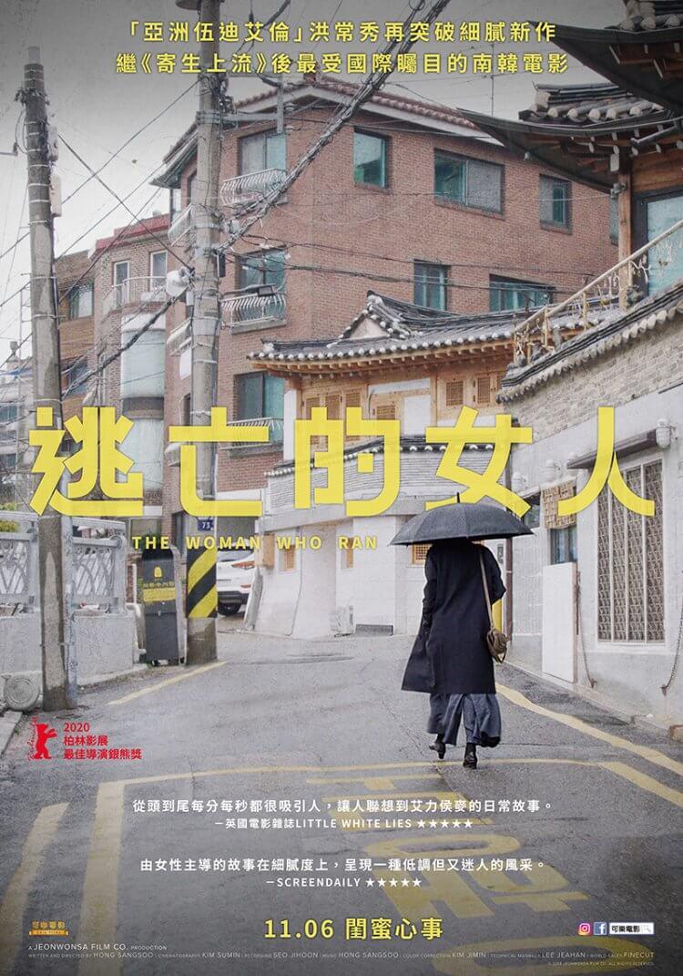 《逃亡的女人》電影海報。