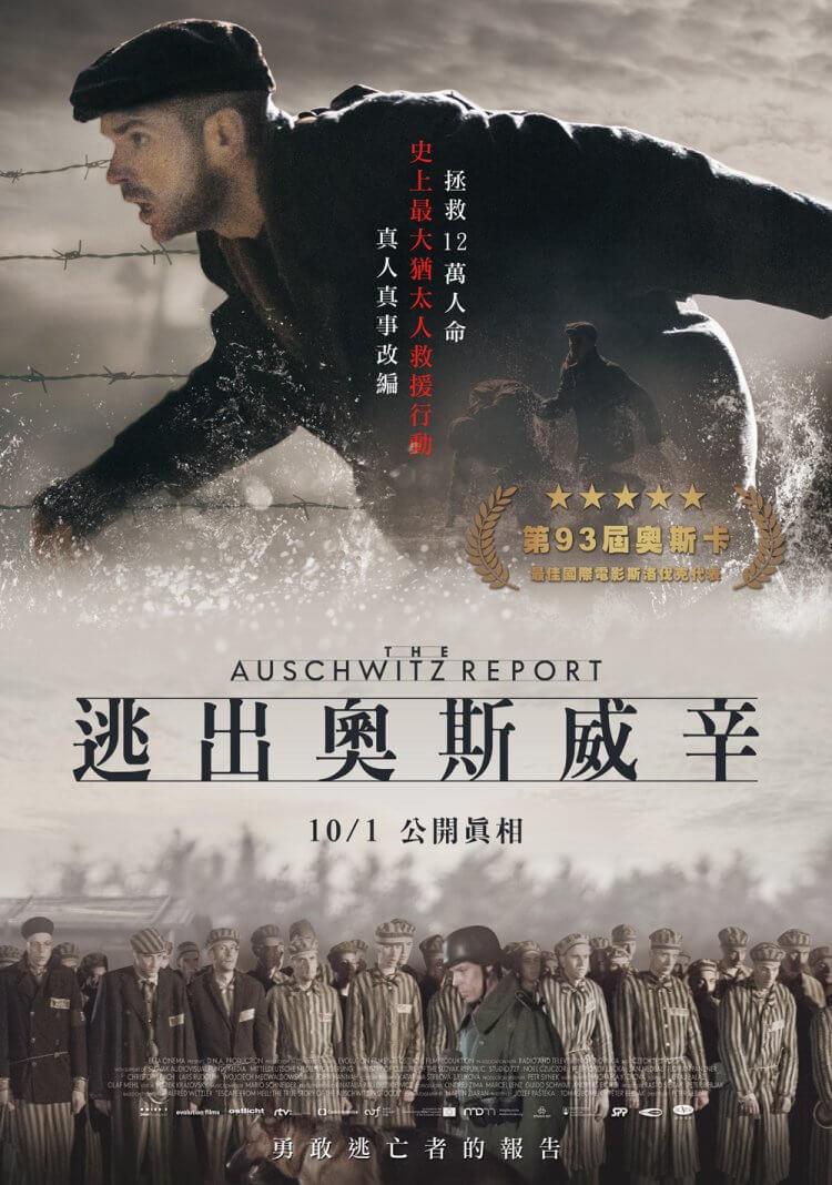 《逃出奧斯威辛》台灣海報
