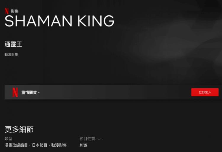 《通靈王》即將上架 Netflix 供線上看