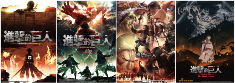 《進擊的巨人》動畫影集系列。