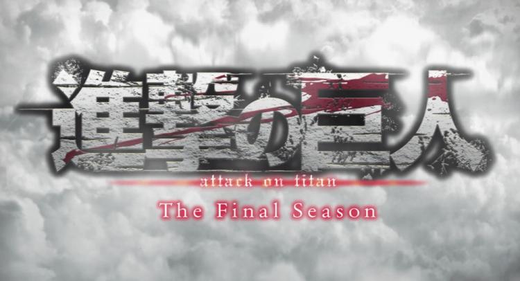 《進擊的巨人 The Final Season》