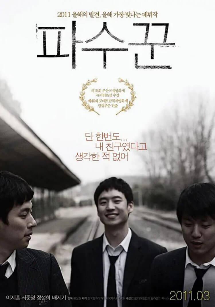 《那一夜,青春褪色》釜山電影節獲獎紀念海報
