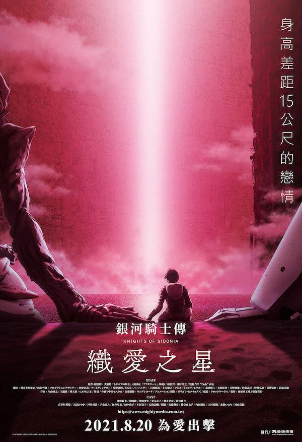 銀河騎士傳_織愛之星(劇場版)_海報