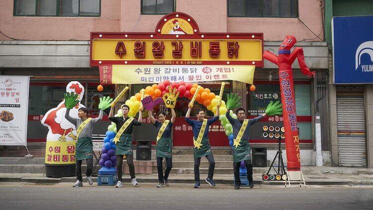 韓國動作喜劇電影《雞不可失》《雞不可失》中的「土豪炸雞」。