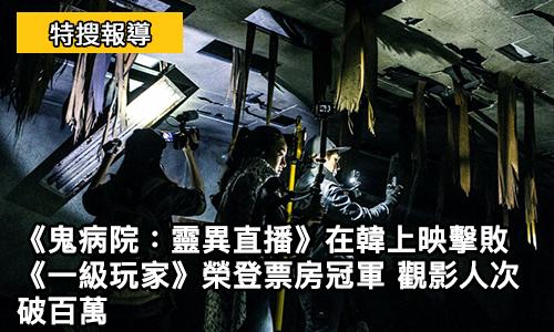 《 鬼病院 : 靈異直播 》在韓上映擊敗《 一級玩家 》榮登票房冠軍 觀影人次破百萬