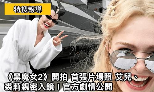 《 黑魔女 2 》開拍 首張片場照 艾兒 、 裘莉 親密入鏡!官方劇情公開
