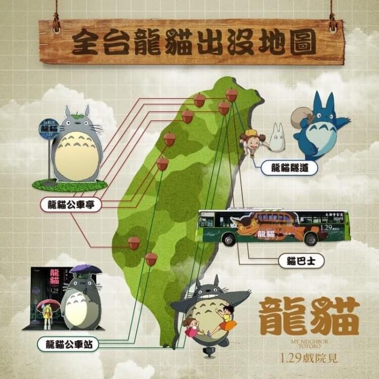 《龍貓》在台灣上映,片商準備「全台龍貓出沒地圖」jpg