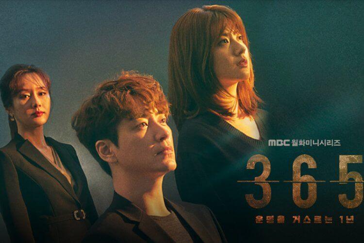 《365:逆轉命運的1年》海報