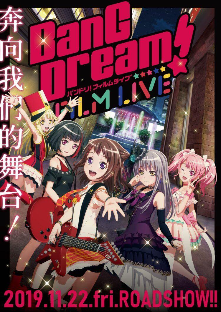 《BanG Dream!少女樂團派對》中登場的五組樂團將以《BanG Dream! FILM LIVE》之名推出劇場版動畫,在大銀幕披露亮麗的演唱會。