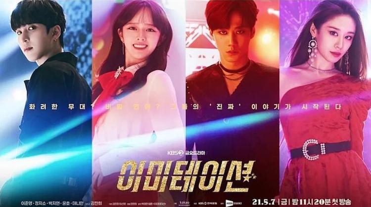 韓劇《Imitation》宣傳海報。