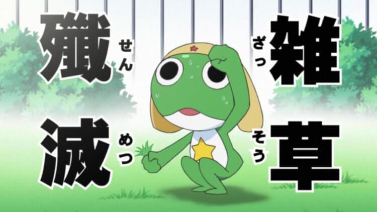 日本經典卡通《Keroro 軍曹》。