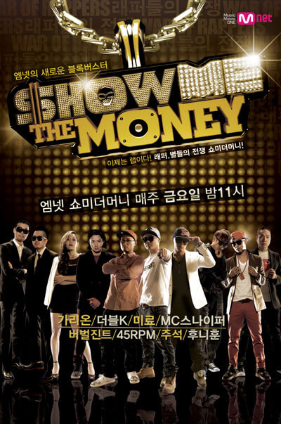 《Show Me The Money》海報