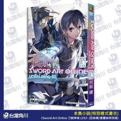 《Sword Art Online 刀劍神域 (24)》小說封面。