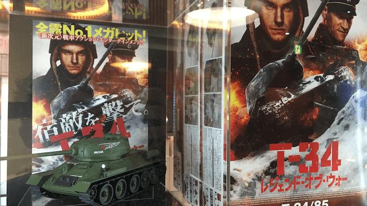 《T-34:玩命坦克》是日本影史裡俄羅斯電影票房的冠軍。