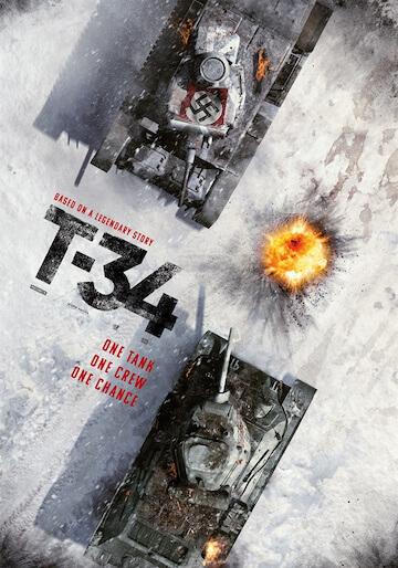《T-34:玩命坦克》電影中的「零距離對轟」。