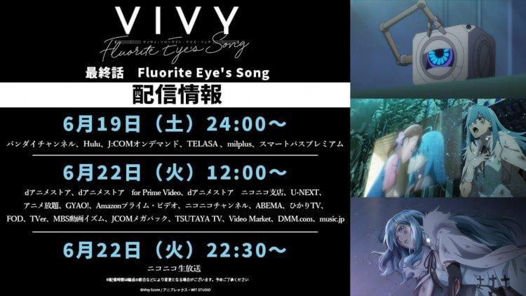 2021 年春番動畫影集《Vivy -Fluorite Eye's Song-》最終話的日本播出情報。