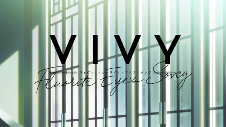2021 年春番動畫影集《Vivy -Fluorite Eye's Song-》劇照。