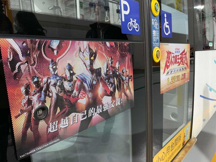 「超人力霸王劇場版主題列車」車廂佈置,歡迎粉絲拍照打卡上傳參加活動抽好禮。