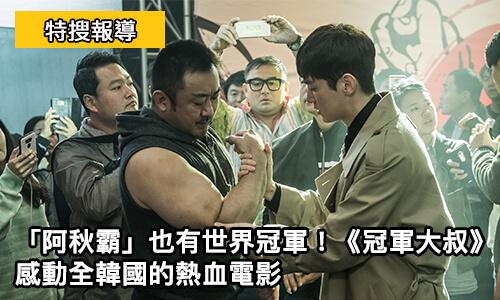 阿秋霸-也有世界冠軍!《 冠軍大叔 》感動全韓國的 熱血電影