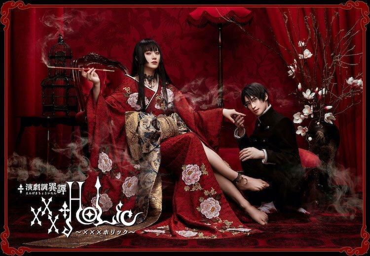 CLAMP 同名漫畫作品改編的舞台劇《演劇調異譚 xxxHOLiC》由全男性卡司演出,2021 年秋季在日本公演。