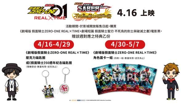 電影《假面騎士 ZERO-ONE REAL×TIME》入場特典一覽。