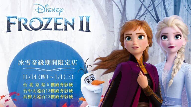 秒進《冰雪奇緣 2》華美冰晶夢幻世界!電影主題期間限定店北中南同步開幕,絕美店點模樣曝光