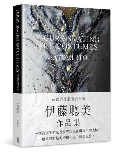 羽生結弦御用冰服設計師《FIGURE SKATING ART C OSTUMES 伊藤聰美作品集》在台發行。