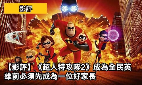 【影評】《超人特攻隊2》成為全民英雄前必須先成為一位好家長