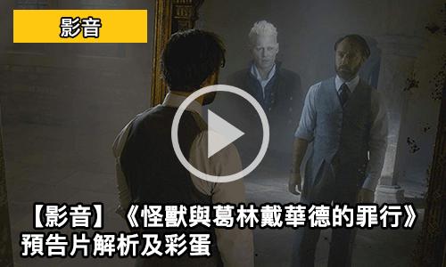 【影音】《怪獸與葛林戴華德的罪行》預告片解析及彩蛋