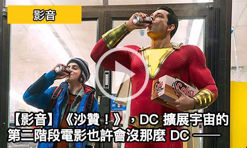 【影音】《沙贊》( Shazam ! ) DC 擴展宇宙的第二階段電影也許會沒那麼 DC ──