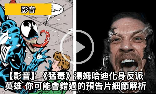 【 影音 】《 猛毒 》 湯姆哈迪 化身 反派英雄 你可能會錯過的預告片細節解析
