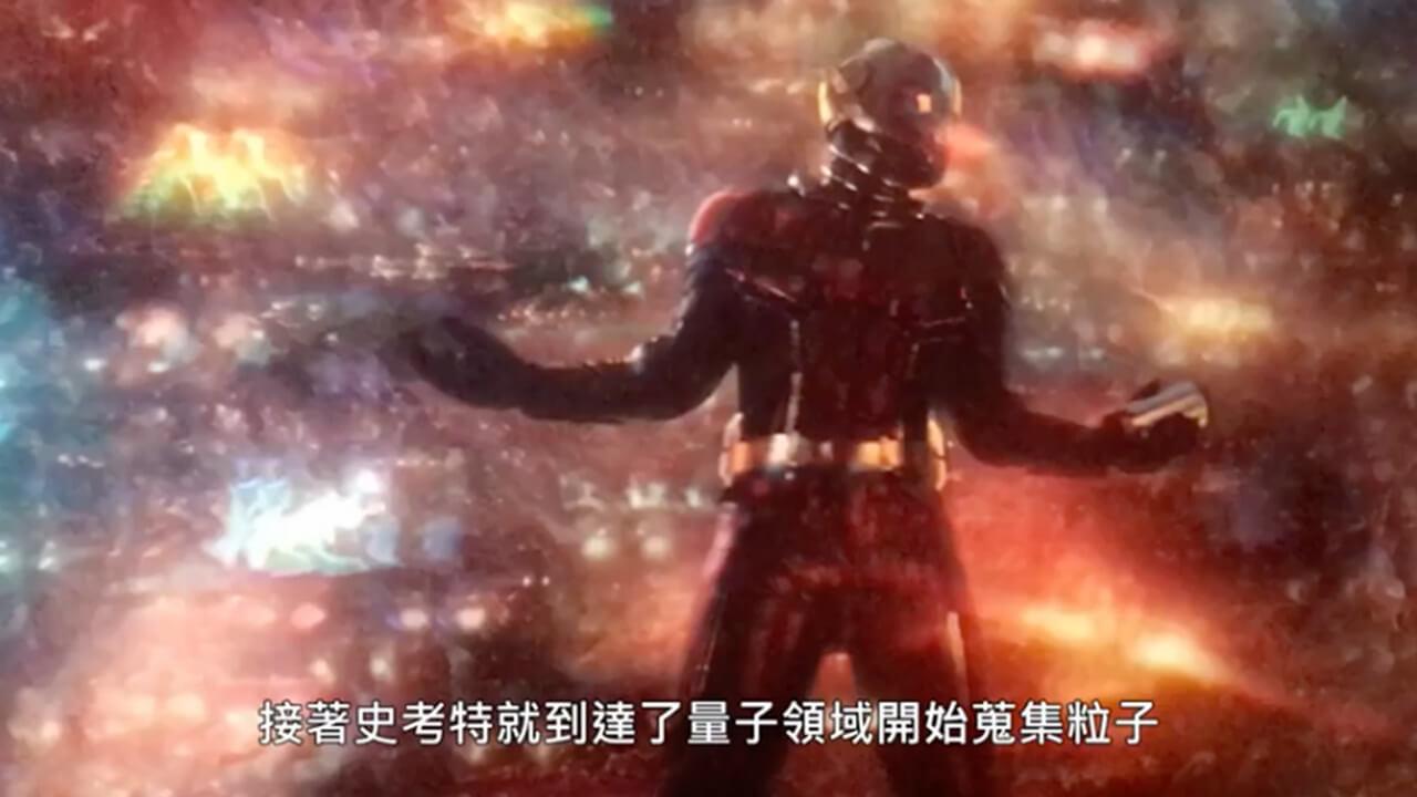 【影音】《蟻人與黃蜂女》片尾解析 : 量子領域與《復仇者聯盟4》的連結