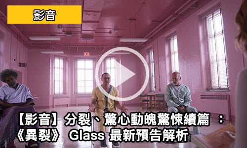 【影音】分裂、驚心動魄驚悚續篇 :《異裂》 Glass 最新預告解析