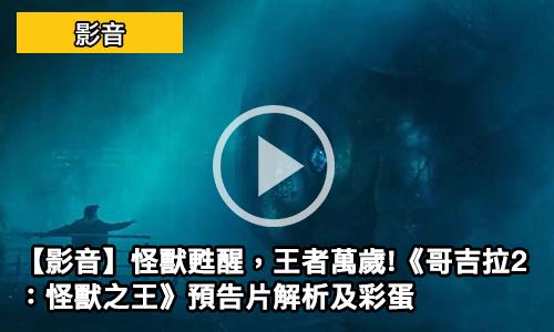【影音】怪獸甦醒,王者萬歲 !《哥吉拉2:怪獸之王》預告片解析及彩蛋
