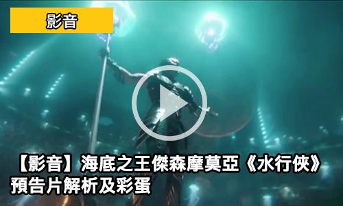 【影音】海底之王傑森摩莫亞《水行俠》預告片解析及彩蛋
