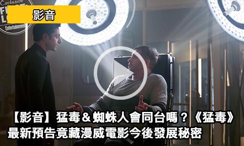 影片-猛毒 & 蜘蛛人 會同台嗎?《 猛毒 》 最新預告 竟藏漫威電影今後發展秘密