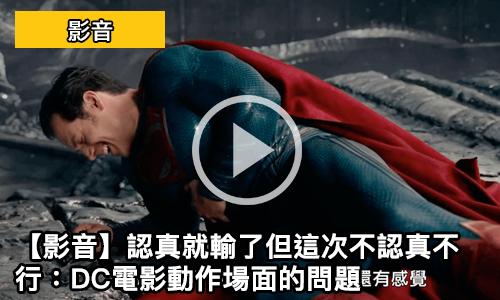 【影音】認真就輸了但這次不認真不行:DC電影動作場面的問題