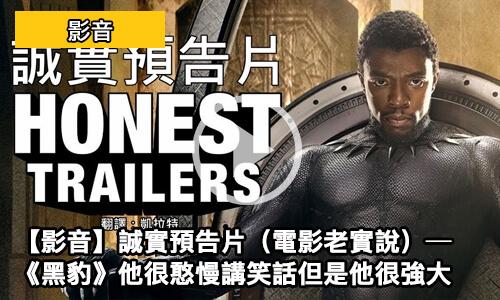 【 影音 】 誠實預告片 ( 電影老實說 )─《 黑豹 》他很憨慢講笑話但是他很強大