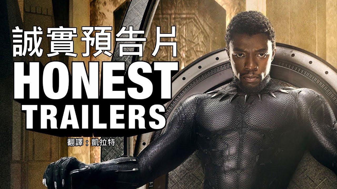 【影音】誠實預告片(電影老實說)─《黑豹》他很憨慢講笑話但是他很強大