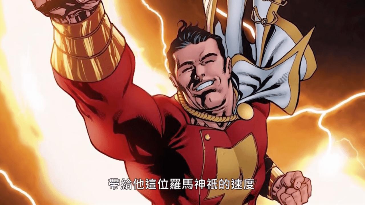 【影音】六神合一!DC 英雄《沙贊!》能力與弱點分析
