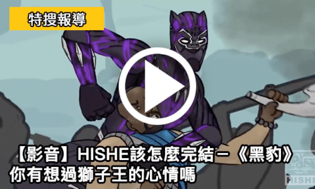 【 影音 】 HISHE 該怎麼完結-《 黑豹 》你有想過 獅子王 的心情嗎